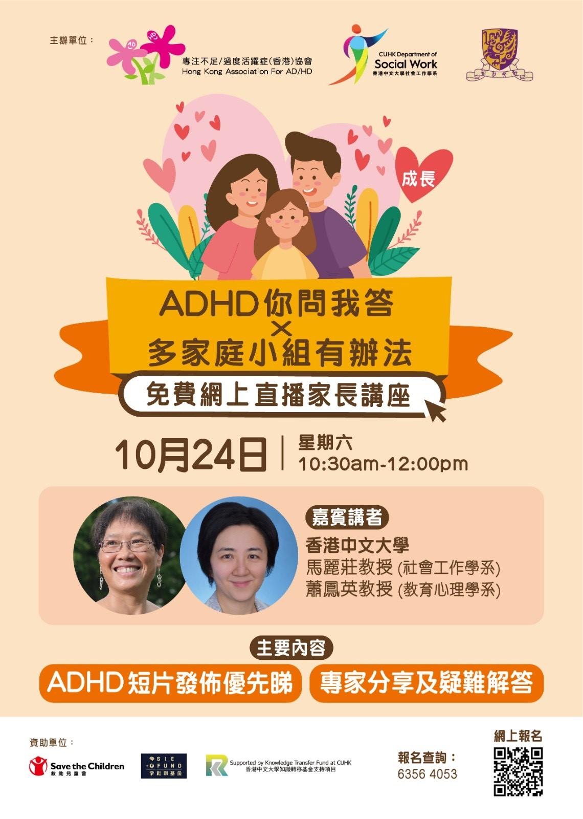 ADHD poster 001